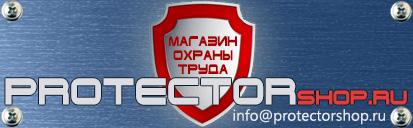 магазин охраны труда Протекторшоп во Владивостоке